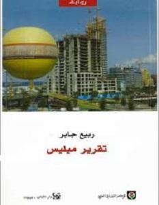 تحميل رواية تقرير ميليس pdf – ربيع جابر