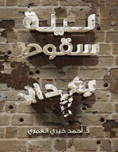 كتاب ليلة سقوط بغداد pdf