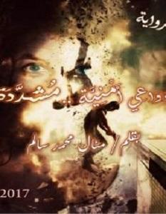 تحميل رواية دواعي أمنية مشددة pdf – منال محمد سالم