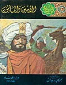 تحميل رواية الأمين والمأمون pdf – جرجي زيدان