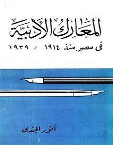 تحميل كتاب المعارك الأدبية في مصر منذ عام 1914-1939م pdf – أنور الجندي