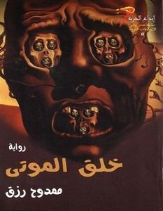 تحميل رواية خلق الموتى pdf – ممدوح رزق