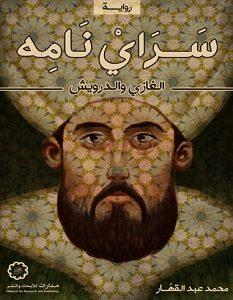 تحميل رواية سراي نامه الغازي والدرويش pdf – محمد عبدالقهار