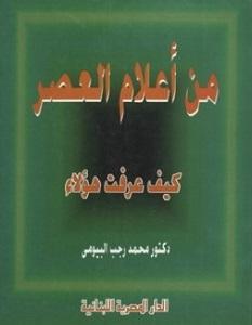 تحميل كتاب من أعلام العصر كيف عرفت هؤلاء pdf – محمد رجب البيومي