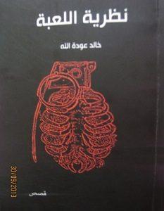 تحميل رواية نظرية اللعبة pdf – خالد عودة الله