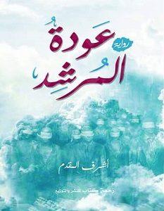 تحميل رواية عودة المرشد pdf – أشرف المقدم