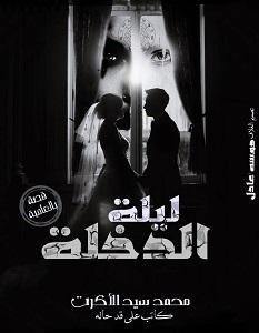 تحميل رواية ليلة الدخلة pdf – محمد سيد الأكرت