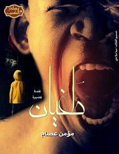 تحميل رواية طغيان pdf – مؤمن عصام