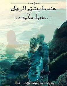 تحميل رواية عندما يعشق الرجل pdf – شيماء محمد