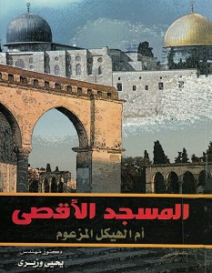 تحميل كتاب المسجد الأقصى ام الهيكل المزعوم pdf – يحيي وزيري