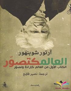 تحميل الكتب الدينية مجانا pdf