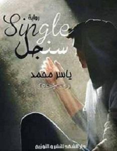 تحميل رواية سنجل pdf – ياسر محمد