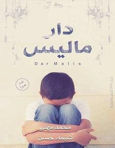 تحميل رواية دار ماليس pdf – محمد مهني و شيماء حسن