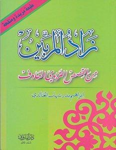 تحميل كتاب زاد المربين من القصص التربوي الهادف pdf – إبراهيم الخالدي