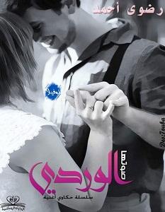 تحميل رواية صوتها الورديpdf – رضوى أحمد