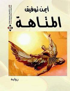 تحميل رواية المتاهة pdf – أيمن توفيق