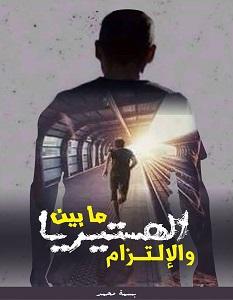 تحميل كتاب ما بين الهيستريا والالتزام pdf – بسمة محمد