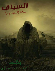 تحميل رواية السياف عبدة الشيطان pdf – أحمد محمود شرقاوي