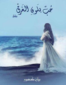 تحميل رواية حب بلون الغرق pdf – بيان كعبور