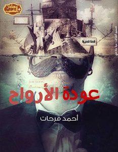 تحميل رواية عودة الأرواح pdf – أحمد فرحات