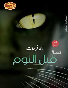 تحميل رواية قصة قبل النوم pdf – أحمد فرحات