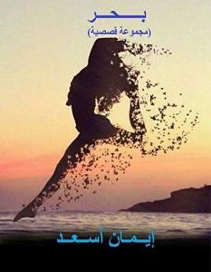 تحميل رواية بحر pdf – إيمان أسعد