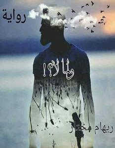 تحميل رواية ولما لا pdf – ريهام مختار