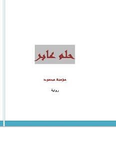 تحميل رواية حلم عابر pdf – مؤمنة محمود