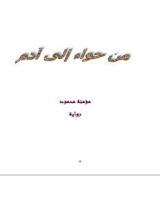 تحميل رواية من حواء إلى آدم pdf – مؤمنة محمود