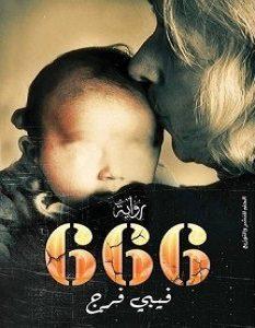 تحميل رواية 666 pdf – فيبي فرج