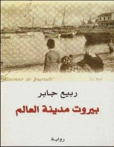تحميل رواية بيروت مدينة العالم ثلاثة أجزاء pdf – ربيع جابر