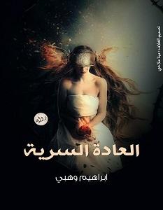 تحميل رواية العادة السرية pdf – إبراهيم وهبي