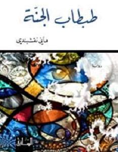 تحميل رواية طبطاب الجنة pdf – هاني نقشبدني