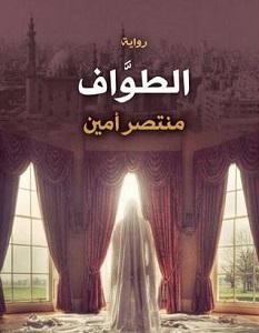 تحميل رواية الطواف pdf – منتصر أمين