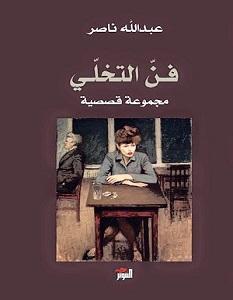تحميل رواية فن التخلي pdf – عبدالله ناصر