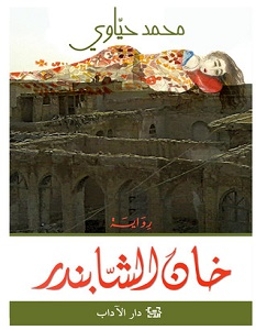 تحميل رواية خان الشابندر pdf – محمد حياوي