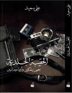 تحميل كتاب الحقيبة الجلدية pdf – علي سعيد