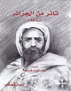 تحميل رواية ثائر من الجزائر pdf – عبد القادر قسمية