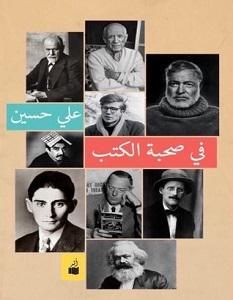 تحميل كتاب في صحبة الكتب pdf – علي حسين