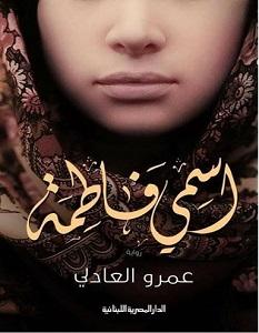 تحميل رواية اسمى فاطمة pdf – عمرو العادلي