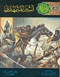 تحميل رواية أسير المتمهدي pdf – جرجي زيدان