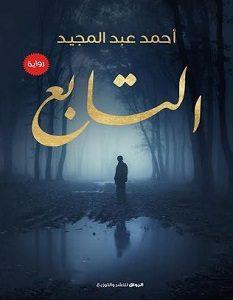 تحميل رواية التابع pdf – أحمد عبد المجيد