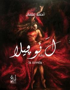 تحميل رواية ل نوفيلا pdf – أحمد عثمان