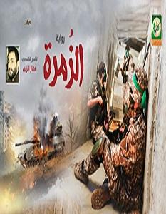 تحميل رواية الزمرة كتائب القسام pdf – عمّار الزبن