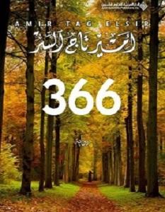 تحميل رواية 366 pdf – أمير تاج السر