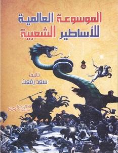 تحميل كتاب الموسوعة العالمية للاساطير الشعبية pdf – سعد رفعت