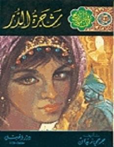 تحميل رواية شجرة الدر pdf – جرجي زيدان