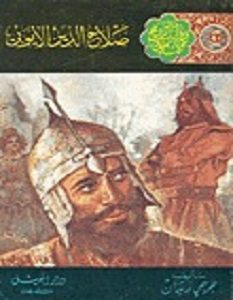 تحميل رواية صلاح الدين الأيوبي pdf – جرجي زيدان