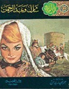 تحميل رواية شارل وعبد الرحمن pdf – جرجي زيدان