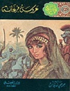 تحميل رواية عروس فرغانة pdf – جرجي زيدان